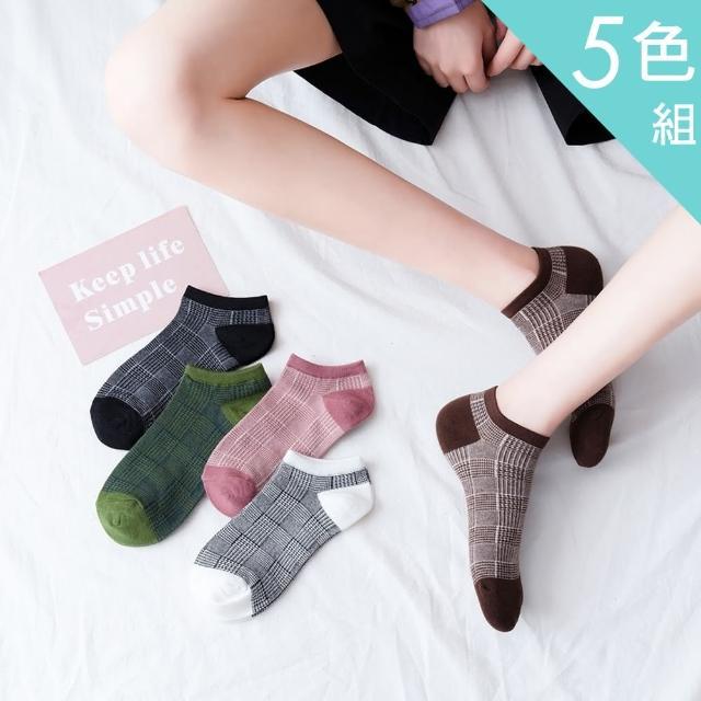 【Acorn 橡果】日系簡約細格紋短襪隱形襪船型襪2906(超值5色組)