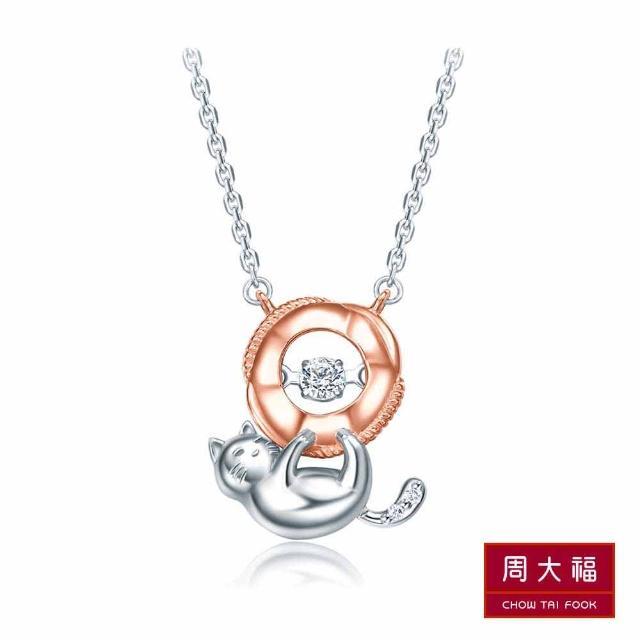 【周大福】小心意系列 貓咪抱毛球18K金鑽石項鍊