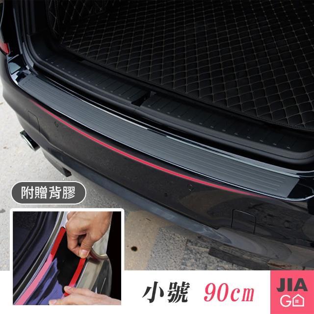 【JIAGO】汽車尾門防碰護條-小號90cm