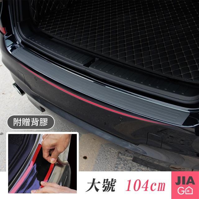 【JIAGO】汽車尾門防碰護條-大號104cm