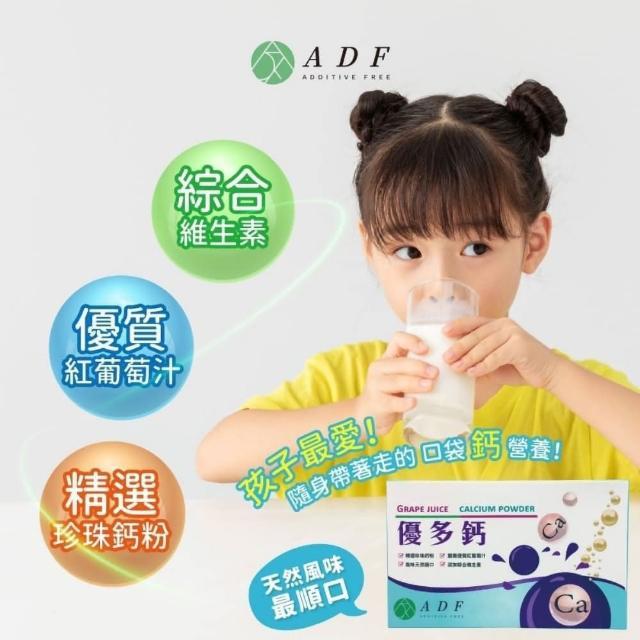 【ADF】優多鈣葡萄果汁鈣粉 30包(珍珠鈣粉/維生素C/B群/葉酸/綜合維他命)