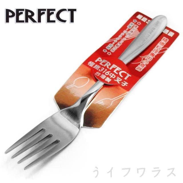 【PERFECT 理想】極緻316中叉子-12入組