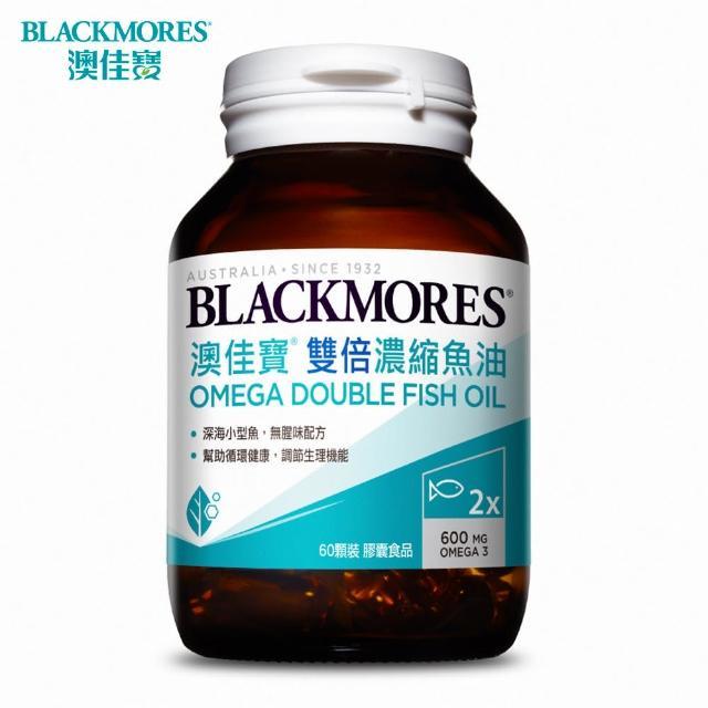 【BLACKMORES 澳佳寶】雙倍濃縮魚油(60顆)
