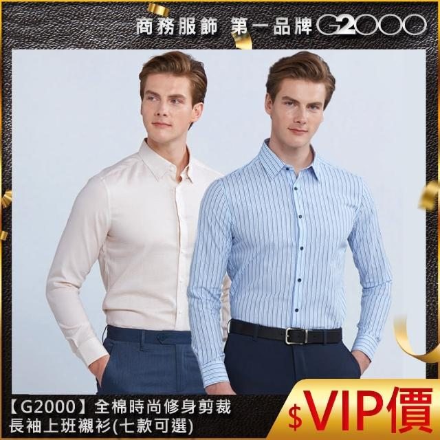 【G2000】全棉時尚修身剪裁長袖上班襯衫(七款可選)
