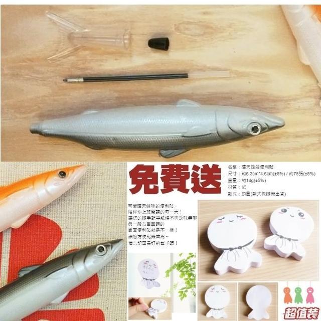 【Ainmax 艾買氏】魚型擬真仿真造型筆 買就送 晴天娃娃便利貼(婚禮小物)