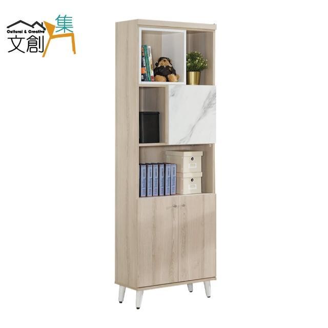 【文創集】扎爾 雙色2尺二門書櫃/收納櫃
