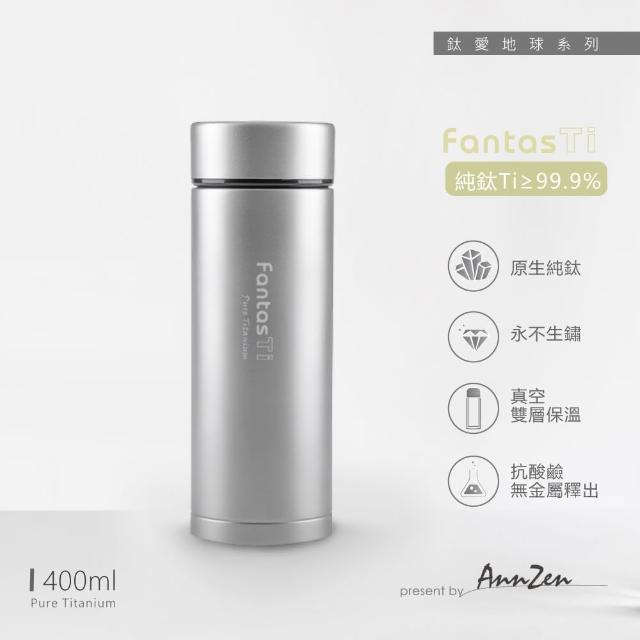 【AnnZen】《FantasTi》純鈦保溫杯-400ml 真空養身泡茶杯-霧銀(純鈦保溫瓶 耐酸鹼不生鏽 內外純鈦無塗層)