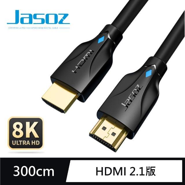【Jasoz 捷森】8K高畫質 2.1版 HDMI to HDMI 影音傳輸線 投影機 電視 電腦 線材 連接(3M)