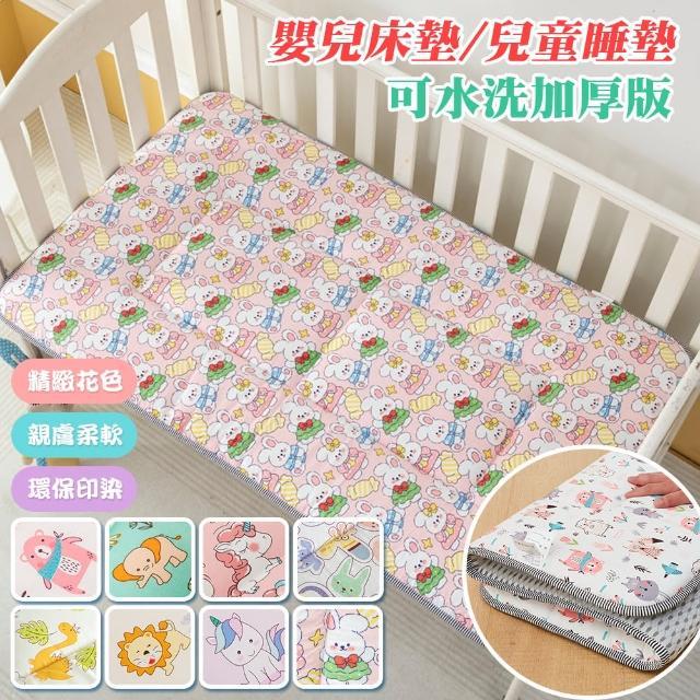【Annette】純棉加厚嬰兒床墊/兒童睡墊(多款任選)