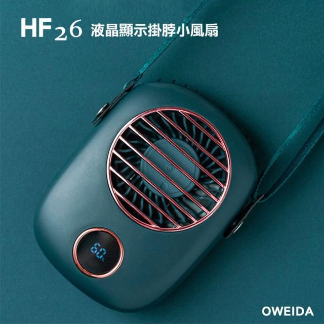 【Oweida】森林綠 - HF26 液晶顯示掛脖小風扇 USB風扇 桌上型風扇(電扇)