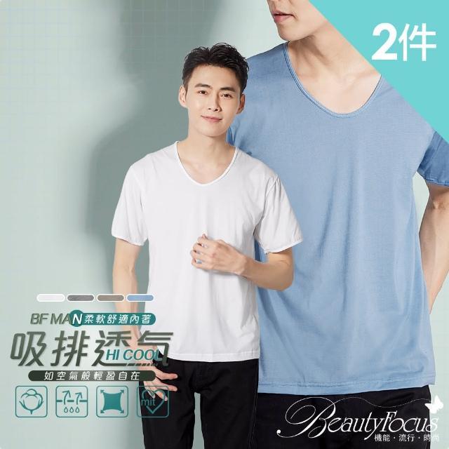 【BeautyFocus】2件組/吸排薄棉透氣短袖內衣(8118四色)