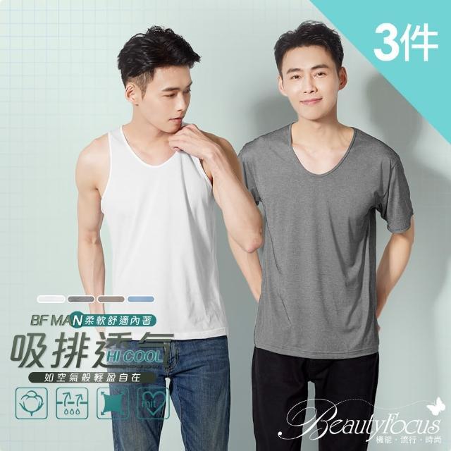 【BeautyFocus】3件組/吸排薄棉透氣內衣/背心(8116-8二款)