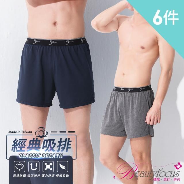 【BeautyFocus】6件組/吸排薄棉舒適平口褲(3826 經典素面)