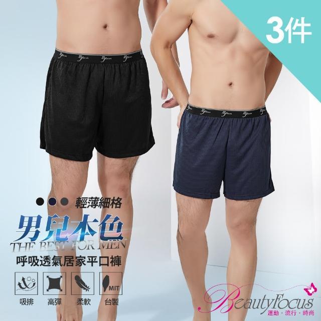 【BeautyFocus】3件組/細格紋舒適吸排平口褲(7455 輕薄細格)