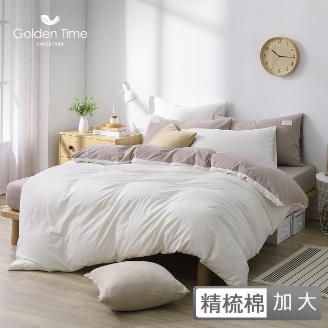 【GOLDEN-TIME】240織精梳棉薄被套床包組-牛奶白(加大)