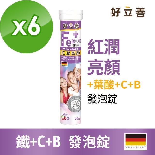 【Heilusan 好立善】鐵+C+B發泡錠 20錠x6入(櫻桃口味 紅潤亮顏)