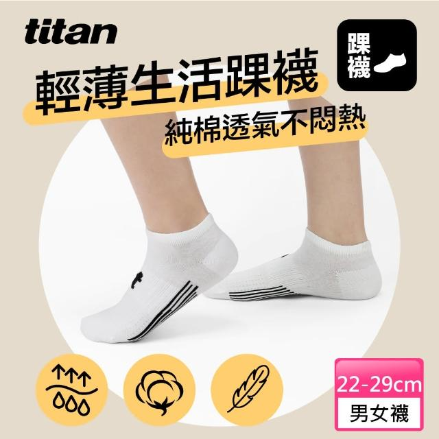 【Titan】輕薄生活踝襪_白