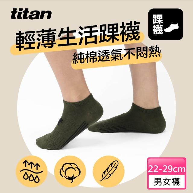 【Titan】輕薄生活踝襪_軍綠
