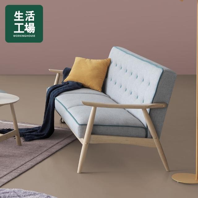 【生活工場】【618品牌週】北歐森林 Arno日式三人座沙發