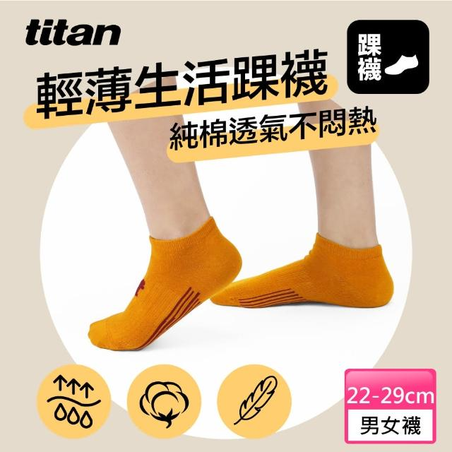 【Titan】輕薄生活踝襪_土黃