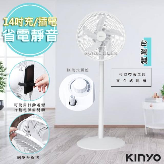 【KINYO】14吋充插兩用DC扇立扇循環電風扇 DCF-1496(夠強/安靜)