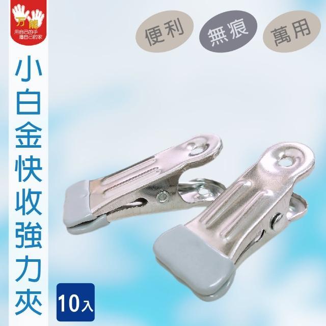 【雙手萬能】小白金強力衣夾10入(無痕衣夾/快收/萬用夾/食物夾)