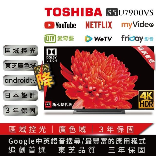 【TOSHIBA 東芝】◆福利品◆55型安卓廣色域六真色PRO智慧聯網4K液晶顯示器(55U7900VS)