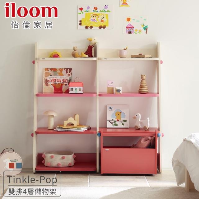 【iloom 怡倫家居】Tinkle-Pop 雙排4層儲物架組(兒童收納 兒童家具 玩具收納)