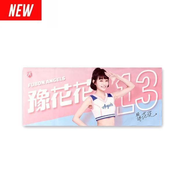 【富邦悍將】FA女孩影像毛巾(豫花花)