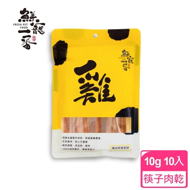 【鮮寵一番】寵物肉乾零食-筷子肉乾100g(犬貓零食)