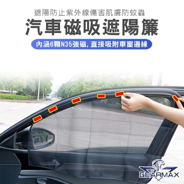 【Gearmax】汽車磁吸遮陽簾 車用遮陽簾(CAR053)