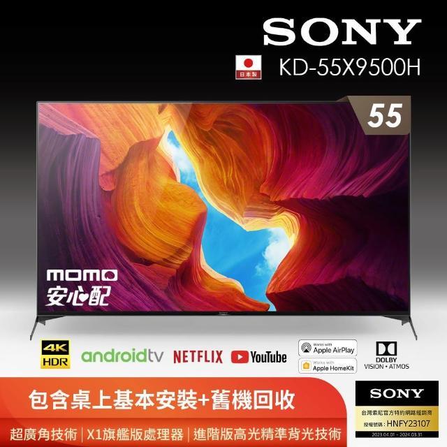 【SONY 索尼】55型4K HDR智慧連網液晶電視(KD-55X9500H)