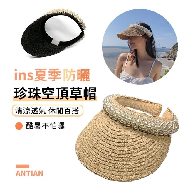 【ANTIAN】ins風空頂遮陽草帽 珍珠遮陽帽 甜美編織草帽 旅遊時尚海邊防曬帽(鴨舌帽 沙灘度假帽)