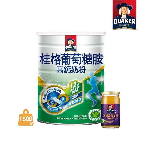 【QUAKER 桂格】葡萄糖胺奶粉1500g/罐(贈天地合補葡萄糖胺一瓶)