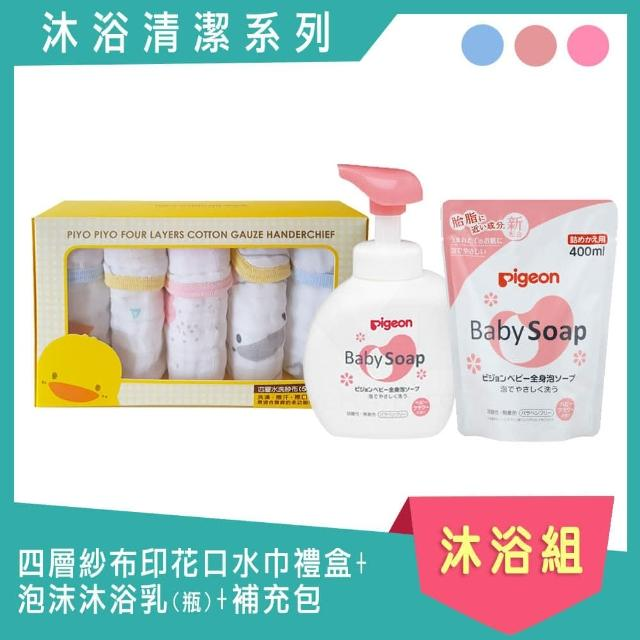 【Pigeon 貝親】四層紗布印花口水巾禮盒+泡沫沐浴乳/瓶+補充包