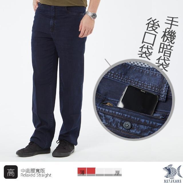 【NST JEANS】拉鍊暗袋 夏季薄款中高腰寬版牛仔男褲(005-67380)