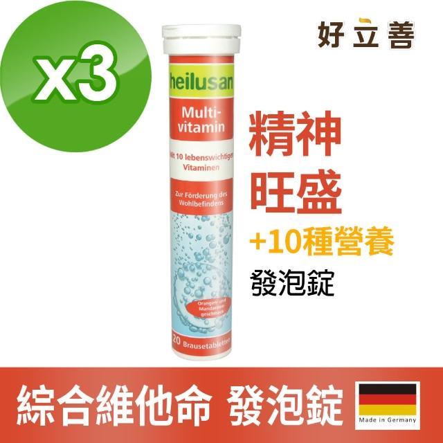 【德國 好立善】綜合維他命發泡錠 20錠x3(柑橘口味)