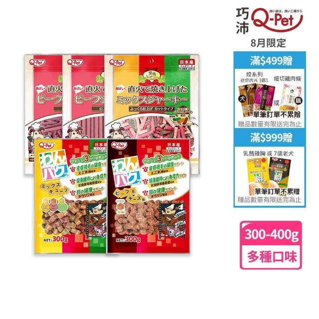 【Q-PET】狗狗大包裝零食系列(狗狗零食、牛肉、起士、綜合、日本產、肉角、肉條)