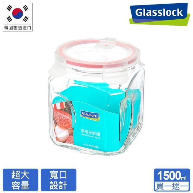 【Glasslock】氣孔式玻璃保鮮罐1500ml(買一送一)