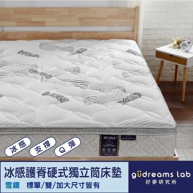【Awake】甦醒雪鑽加強硬式獨立筒床_雙人5尺(冰晶紗表布)
