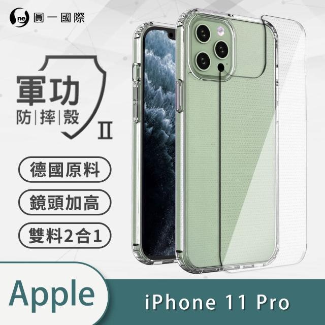【o-one】Apple iPhone11 Pro 美國軍事規範防摔測試-軍功II防摔手機殼(升級二合一材質 抗黃再升級)