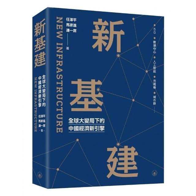 新基建:全球大變局下的中國經濟新引擎