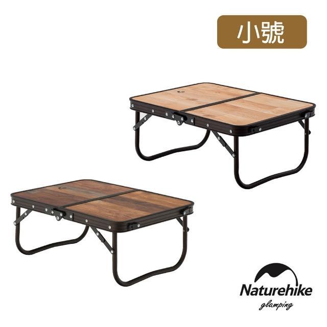 【Naturehike】鹿野鋁合金手提折疊桌 小號 JJ028(兩色任選)