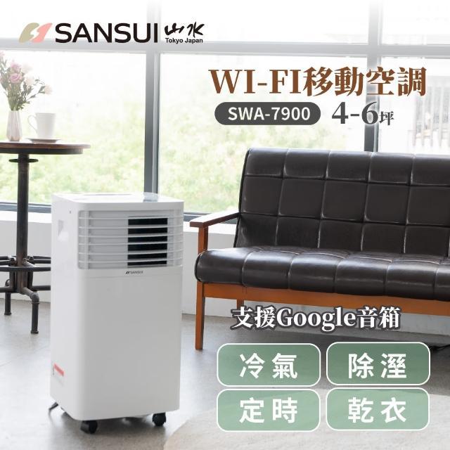 【SANSUI 山水】WIFI智能清淨除濕移動式空調/冷氣 4-6坪 7900BTU SWA-7900(支援Google音箱聲控)