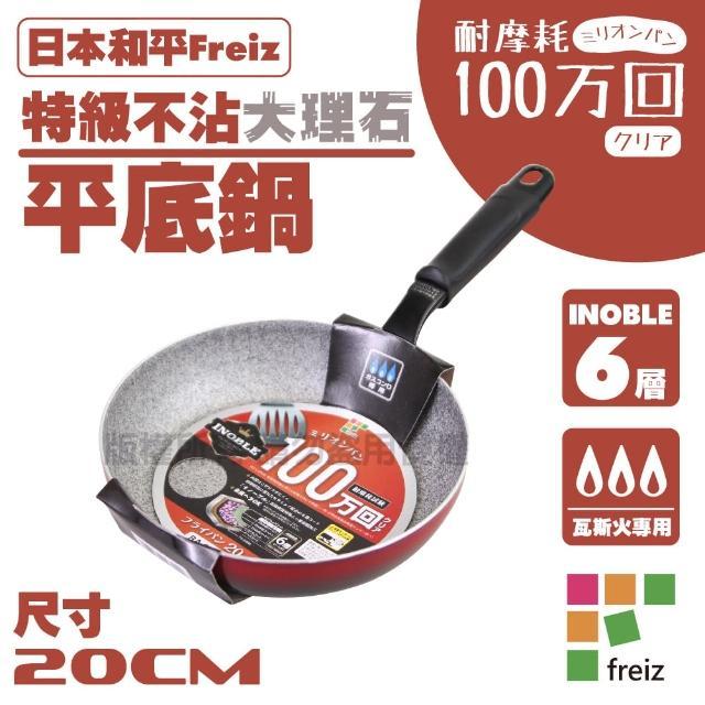 【FREIZ】INOBLE特級耐磨不沾大理石平底鍋/煎鍋(20cm-韓國製)