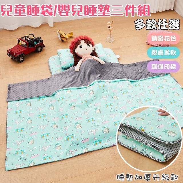 【Annette】純棉加厚嬰兒床墊/兒童睡墊+安撫毯+安撫童枕 三件組(小小交通隊)