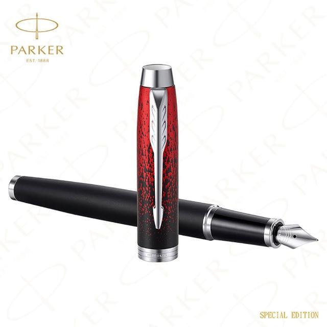 【PARKER】派克 新IM 經典系列 特別限量版 紅色火花 F尖 鋼筆