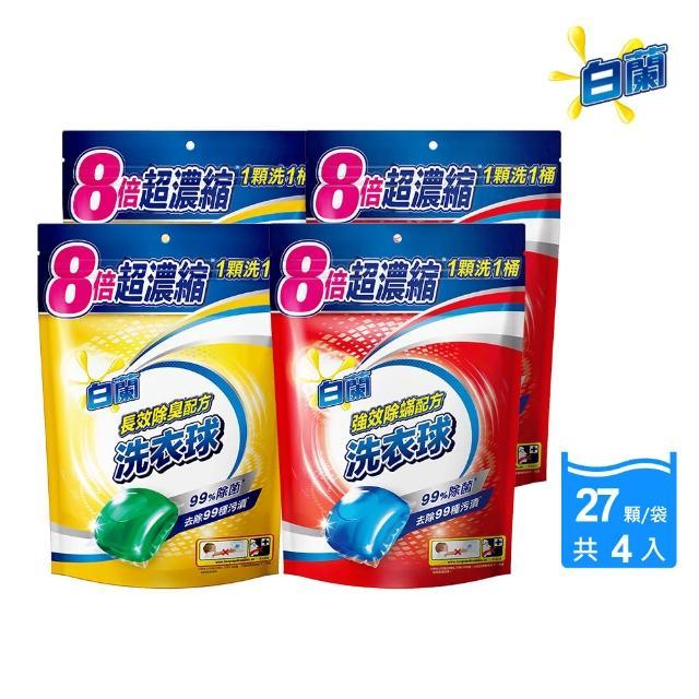 【白蘭】超濃縮洗衣球袋裝27顆x4包/共108顆(陽光馨香/強效潔淨)