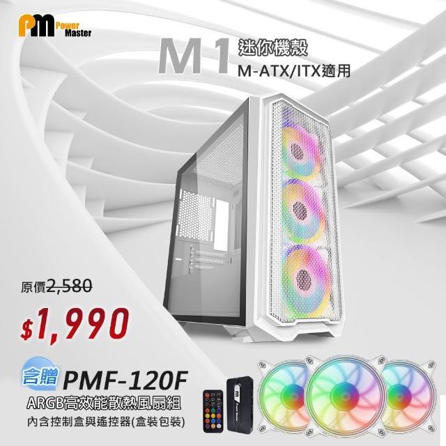 【Power Master 亞碩】白色迷你電腦機殼附ARGB機殼風扇組(M1+PMF120F)