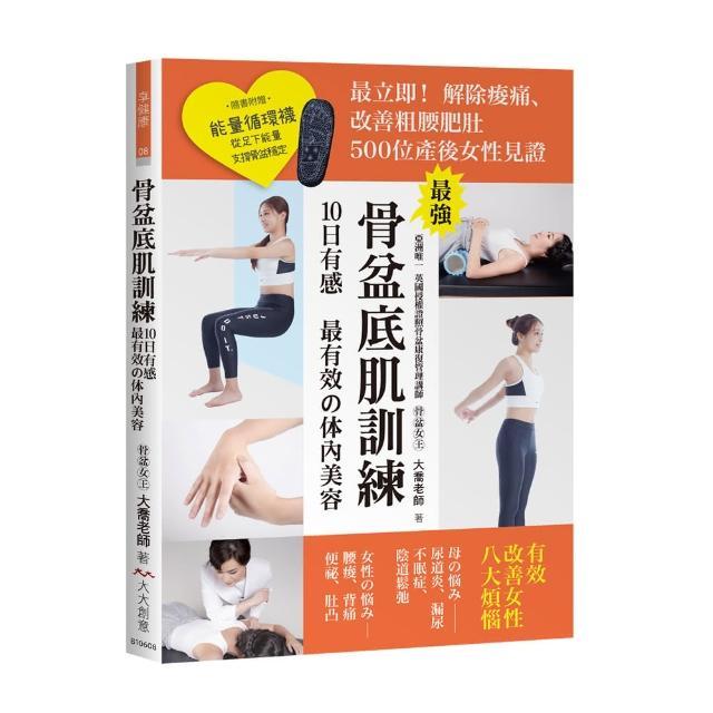 骨盆底肌訓練:10日有感 最有效的体內美容 亞洲唯一骨盆女王親授(隨書贈能量循環襪)